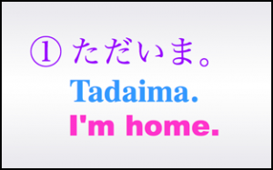 tadaima-screen